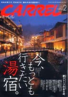 """""""キャレル2月号(2010)"""" 掲載されました!"""