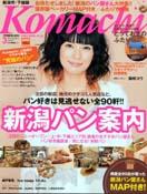 """""""月刊新潟Komachi 3月号"""" 掲載されました!"""