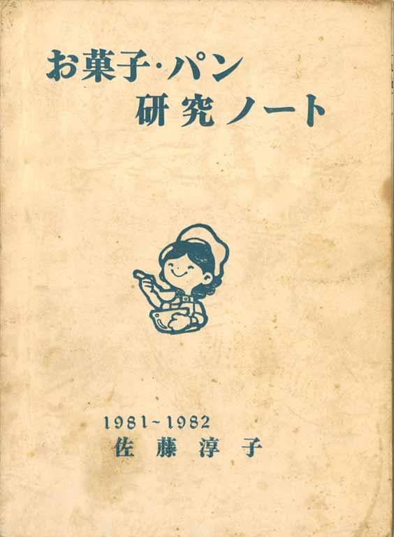お菓子・パン研究ノート