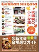 月刊新潟11月号